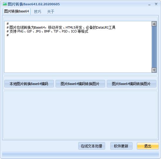 图片转换Base64编码器下载