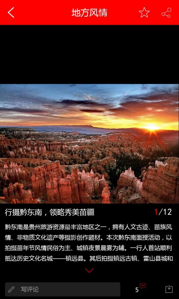 广东摄协软件截图1