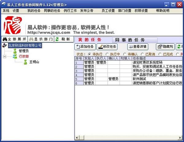 易人工作任务协同软件下载