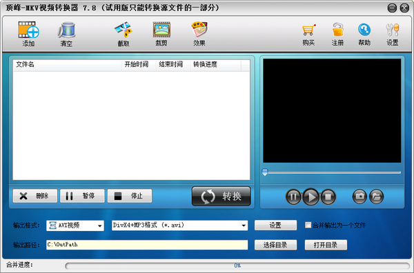 顶峰MKV视频转换器下载