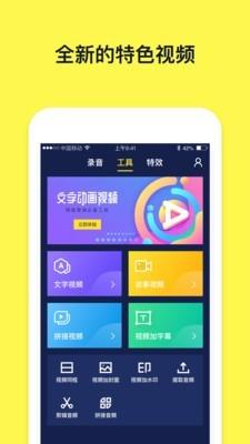 文字动画视频app软件截图2