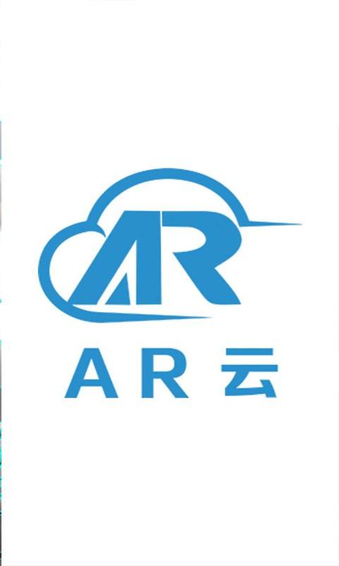 AR云软件截图1