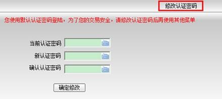 东海证券超强版新一代下载