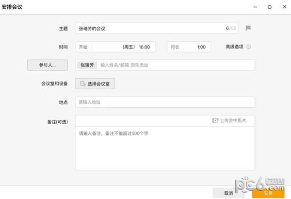 全时空间(视频会议软件)下载
