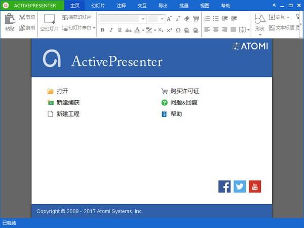 ActivePresenter(电脑录像教学软件)下载