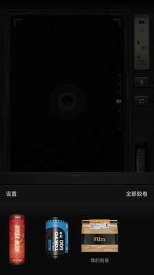 FIMO 复古胶卷相机软件截图3