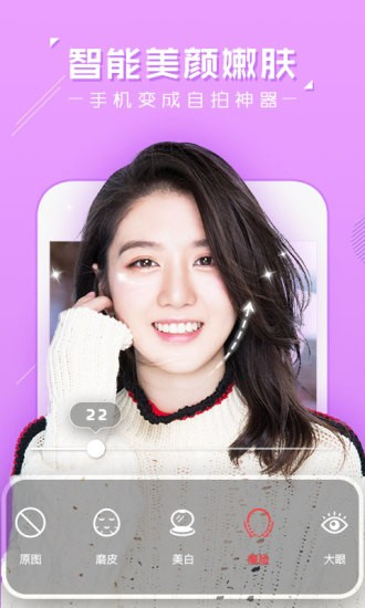 萌颜相机app
