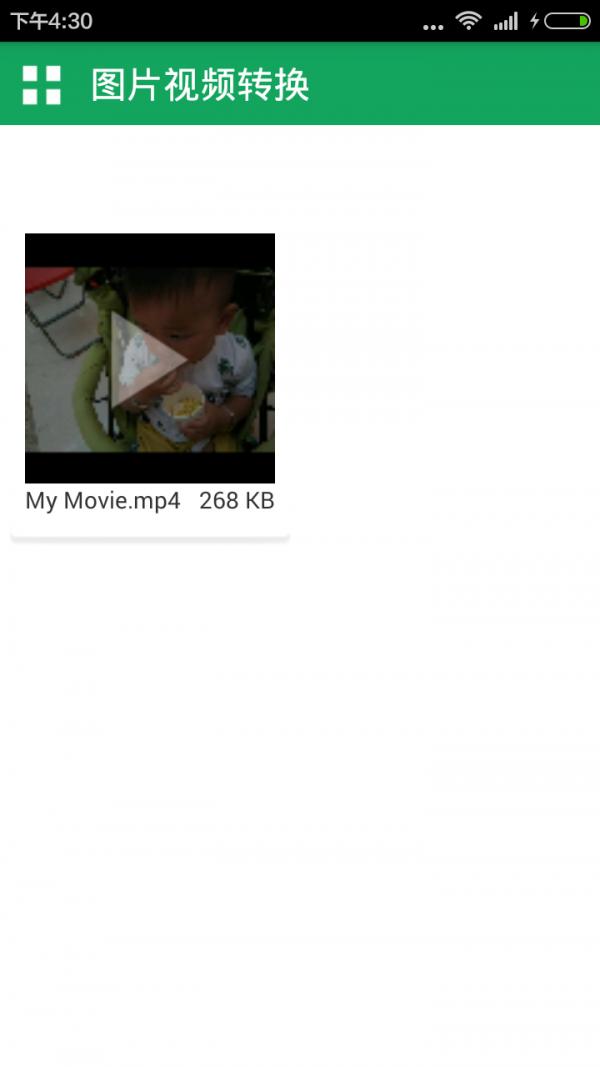 图片视频转换
