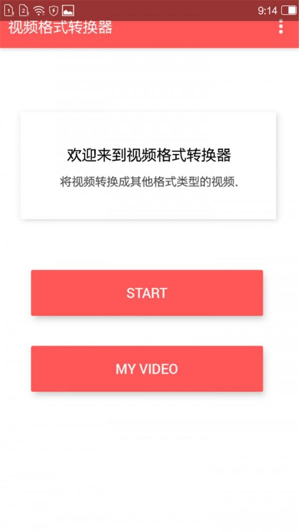 视频格式全能换软件截图0