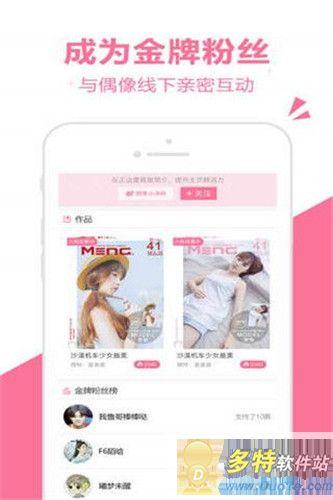 樱花社区app软件截图1