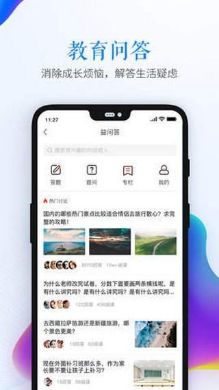 山东省教育云服务平台软件截图0
