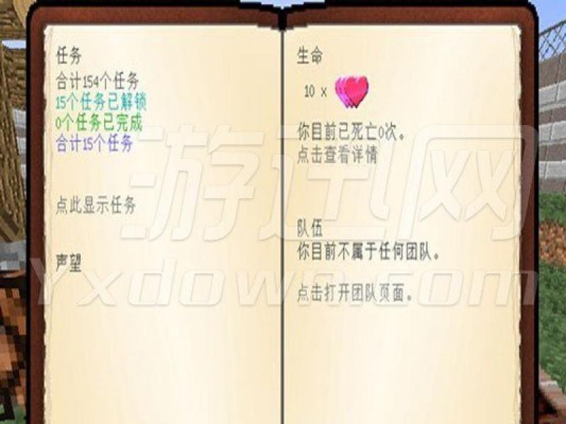 我的世界1.7.10幸存者整合包 中文版下载