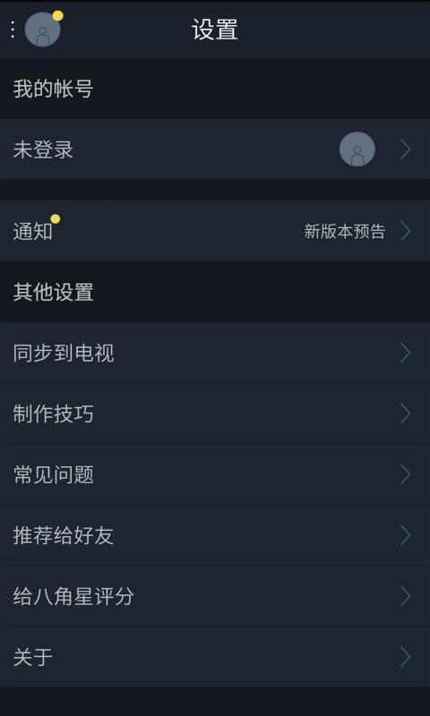 杨桃星视频软件截图2