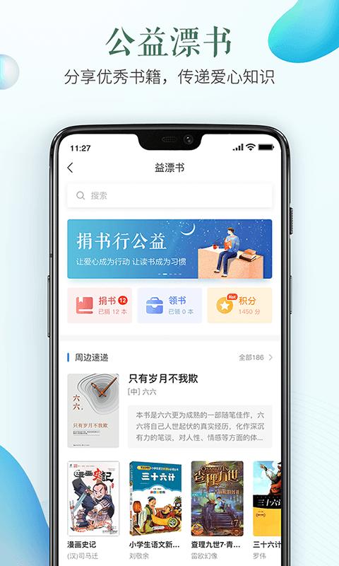 南京安全教育平台