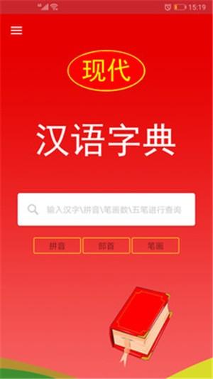 现代汉语字典软件截图0