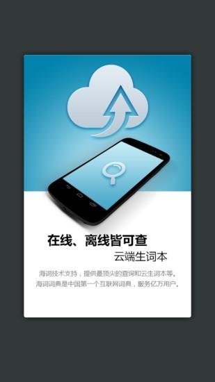 医学英汉词典软件截图2
