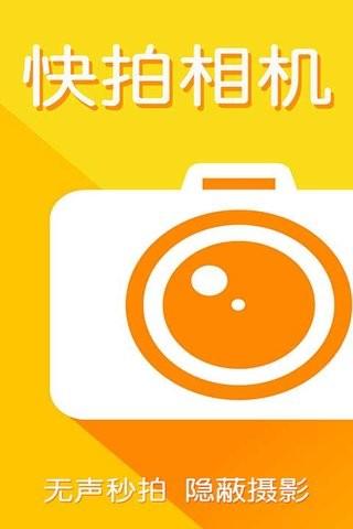 快拍相机app