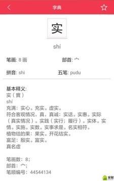 汉语大字典软件截图3