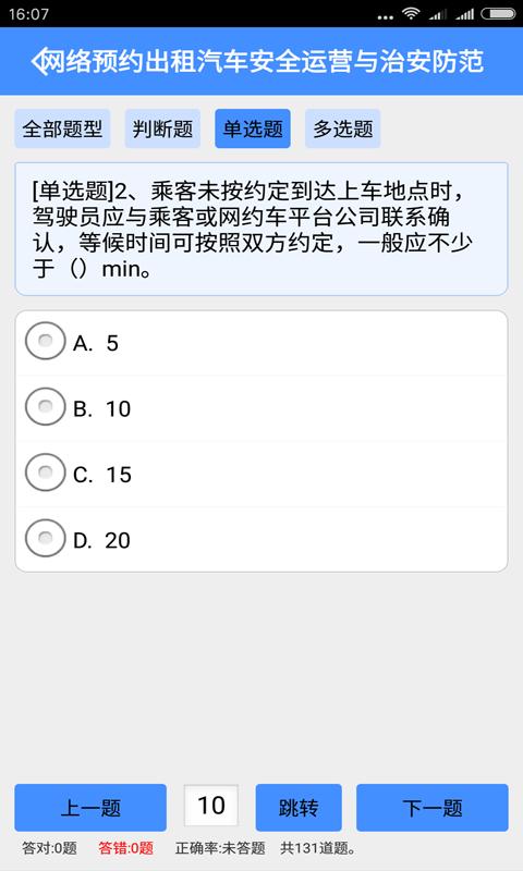 网约车从业资格考试软件截图3
