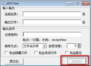 zDirTree(目录树生成工具)下载