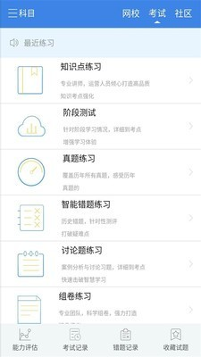 京城医考吧软件截图3