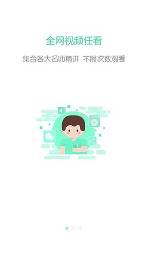 长青在线软件截图0