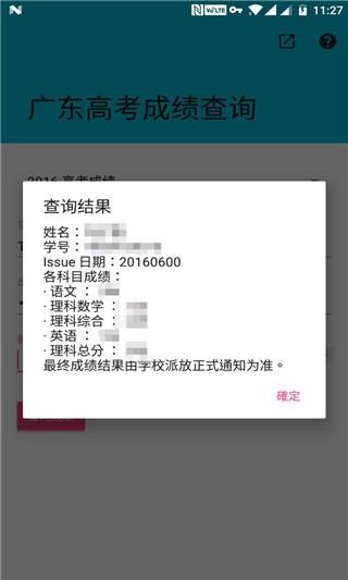 2017广东高考成绩查询下载