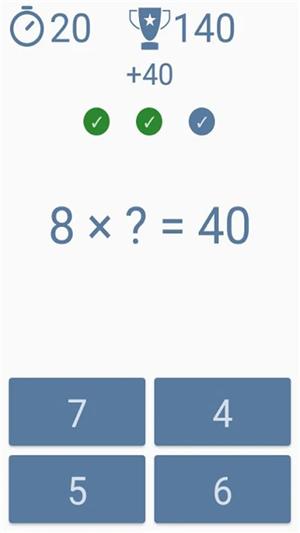 乘法表软件截图2
