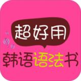 免费零基础学韩语的app