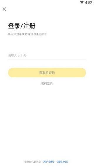 清北小班软件截图1