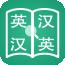 英汉双语翻译