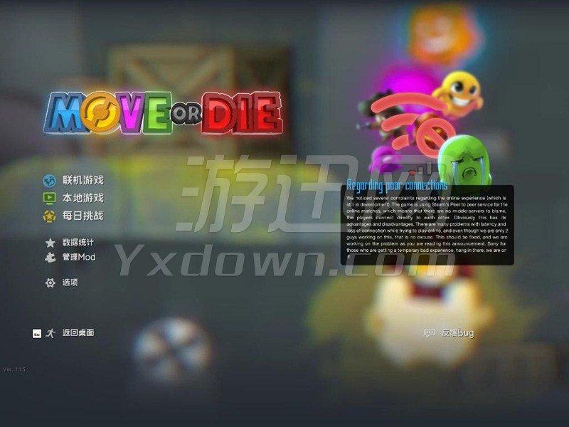 不动就会死7.0.2 中文版下载