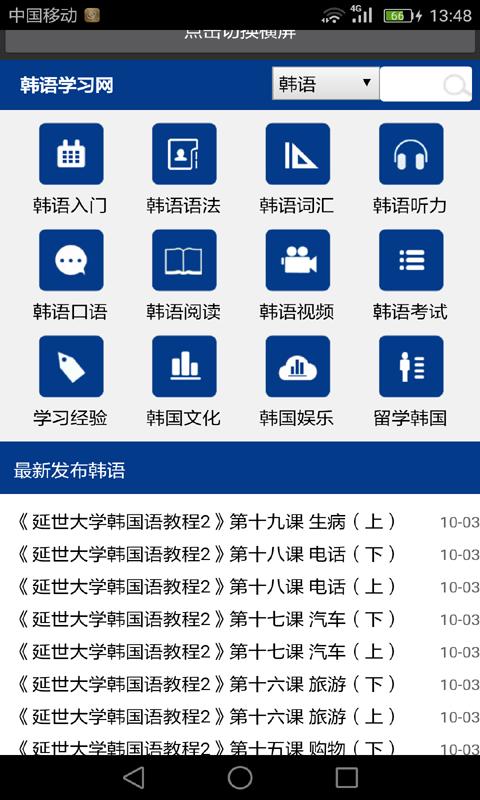 快速学韩语软件截图3