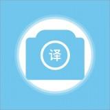 汉译英拍照在线翻译器