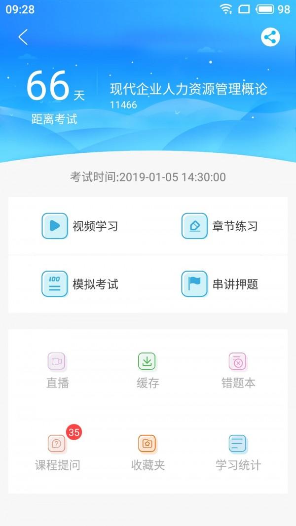 鑫兴华教育软件截图1