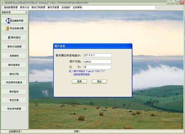 易达学校教材管理软件下载