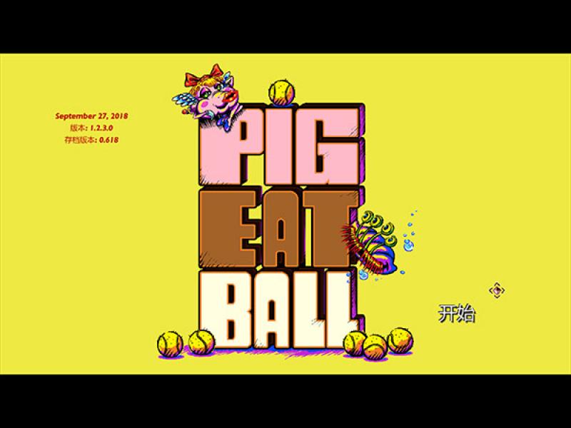 猪吃球 中文版下载