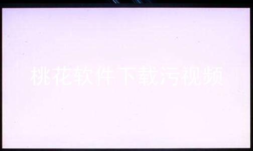 桃花软件下载污视频