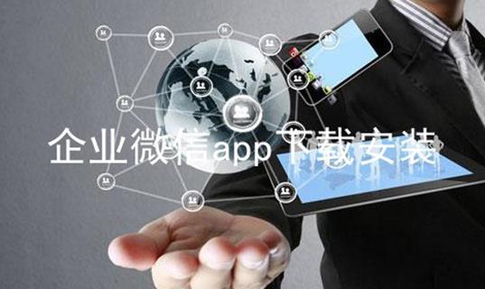 企业微信app下载安装软件合辑