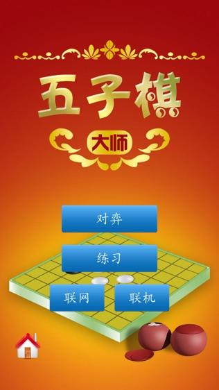 五子棋大师软件截图0