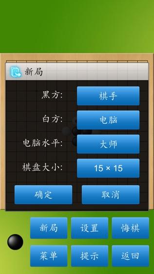 五子棋大师软件截图2