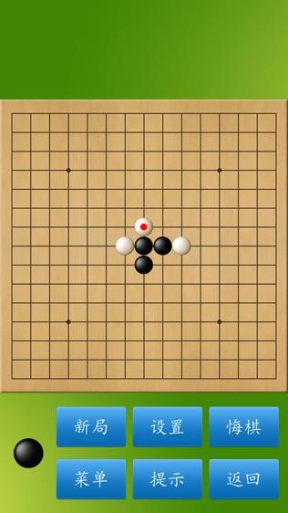 五子棋大师软件截图1