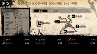 英雄群侠传II软件截图2