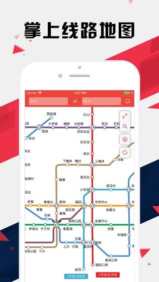 深圳地铁通软件截图0