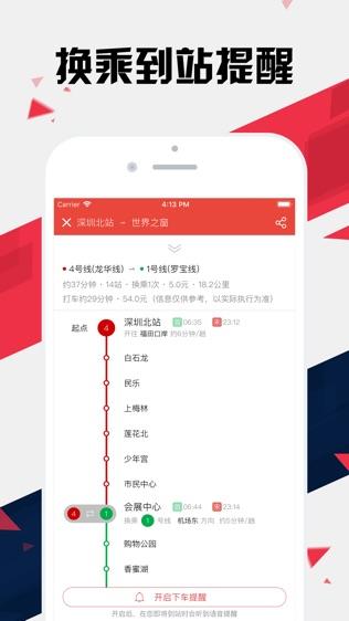深圳地铁通软件截图1