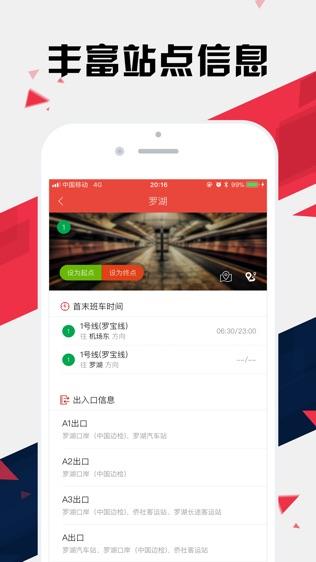 深圳地铁通软件截图2
