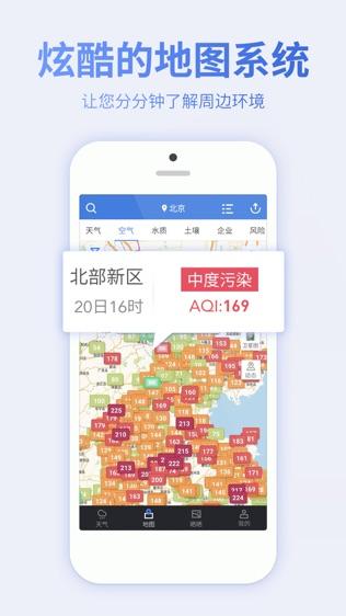 污染地图软件截图1