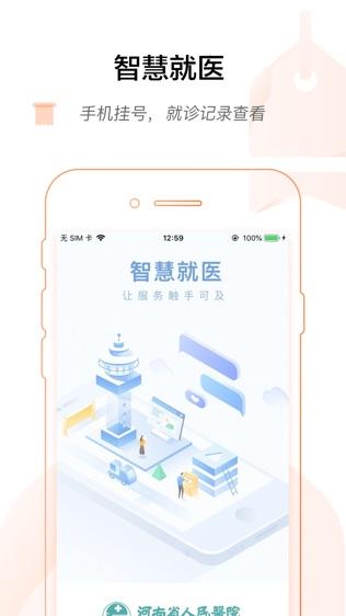 河南省医软件截图0