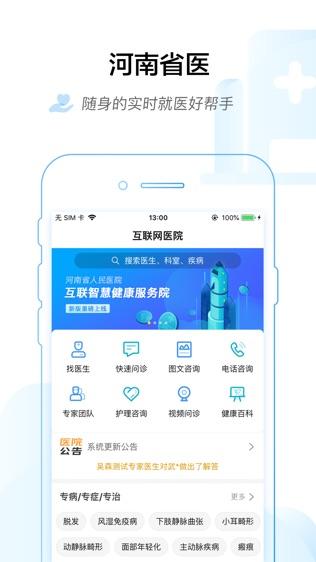 河南省医软件截图1