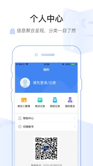 河南省医软件截图2